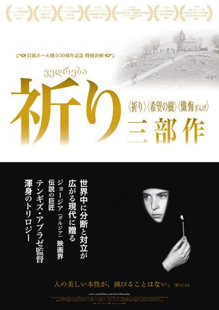 ジョージア映画の不朽の名作「祈り」51年の歳月を経て日本初公開