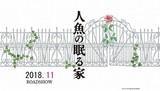 篠原涼子×西島秀俊×東野圭吾「人魚の眠る家」、特報映像初披露!