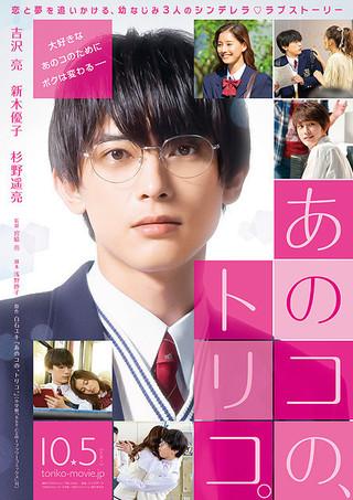 吉沢亮が冴えないメガネ男子に「あのコの、トリコ。」