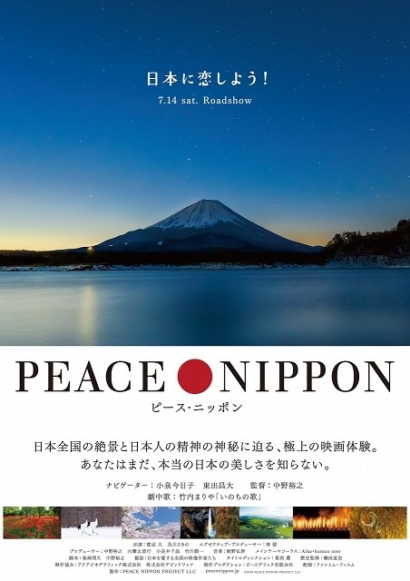 """日本に恋しよう!""""薄明かりの富士山""""など極上の風景に誘う「ピース・ニッポン」予告完成"""