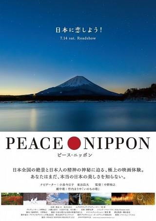 日本の絶景を圧巻の画質で活写!「ピース・ニッポン」