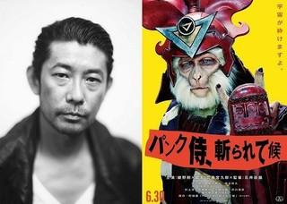 石井岳龍監督と4度目のタッグを組む永瀬「パンク侍、斬られて候」