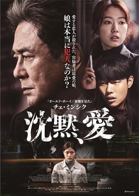 恋人を殺したのは愛娘!? チェ・ミンシク主演「沈黙、愛」7月28日公開
