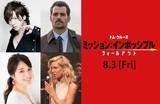 「ミッション:インポッシブル」最新作でDAIGO&広瀬アリスが日本語吹き替え声優に