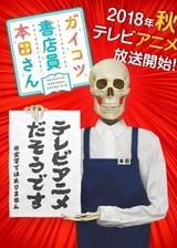 人気エッセイ漫画「ガイコツ書店員 本田さん」今秋TVアニメ化 実写ティザービジュアルも公開