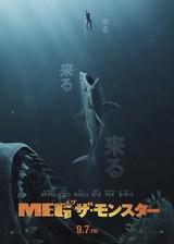 J・ステイサムが超巨大ザメに立ち向かう!パニック超大作「MEG ザ・モンスター」9月公開