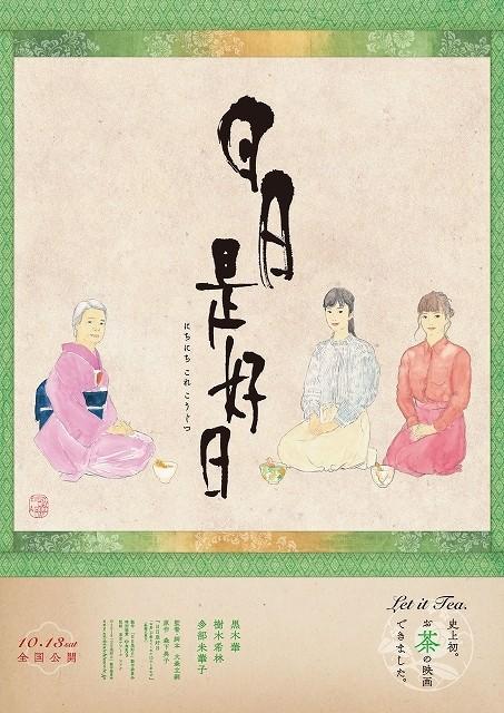 史上初、お茶の映画できました 黒木華×樹木希林「日日是好日」特報&ポスター披露