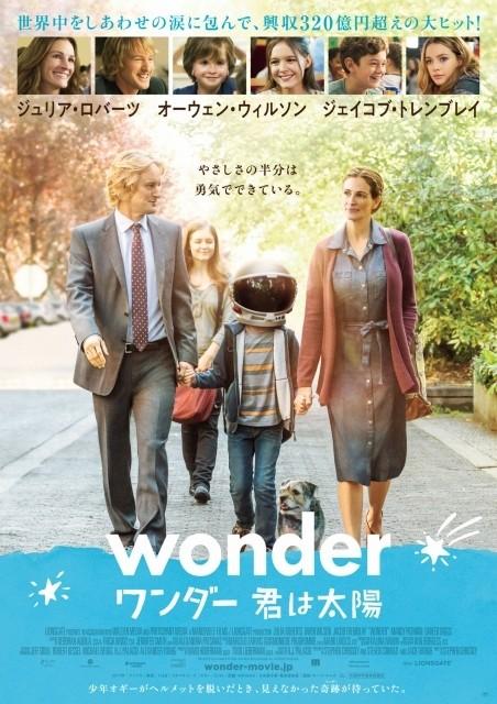 """""""特別な顔""""の少年が人々を笑顔に 「ワンダー」本ビジュアル公開!"""
