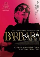 アイデンティティの崩壊と再生…伝説的歌手題材の激情ドラマ「バルバラ」11月公開