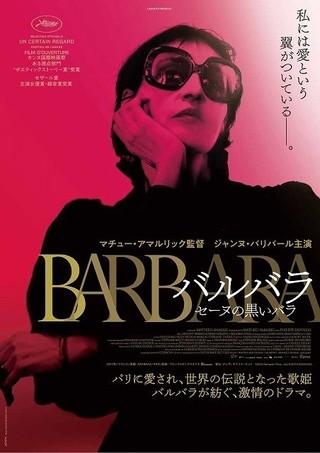 「バルバラ セーヌの黒いバラ」 ポスター画像「バルバラ セーヌの黒いバラ」