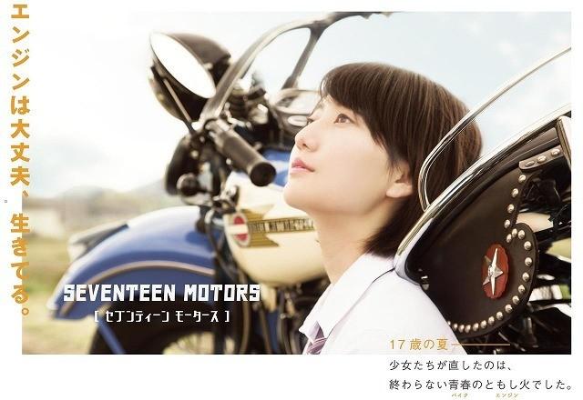 アプガ(仮)新井愛瞳初主演映画「セブンティーン モータース」が群馬でクランクイン