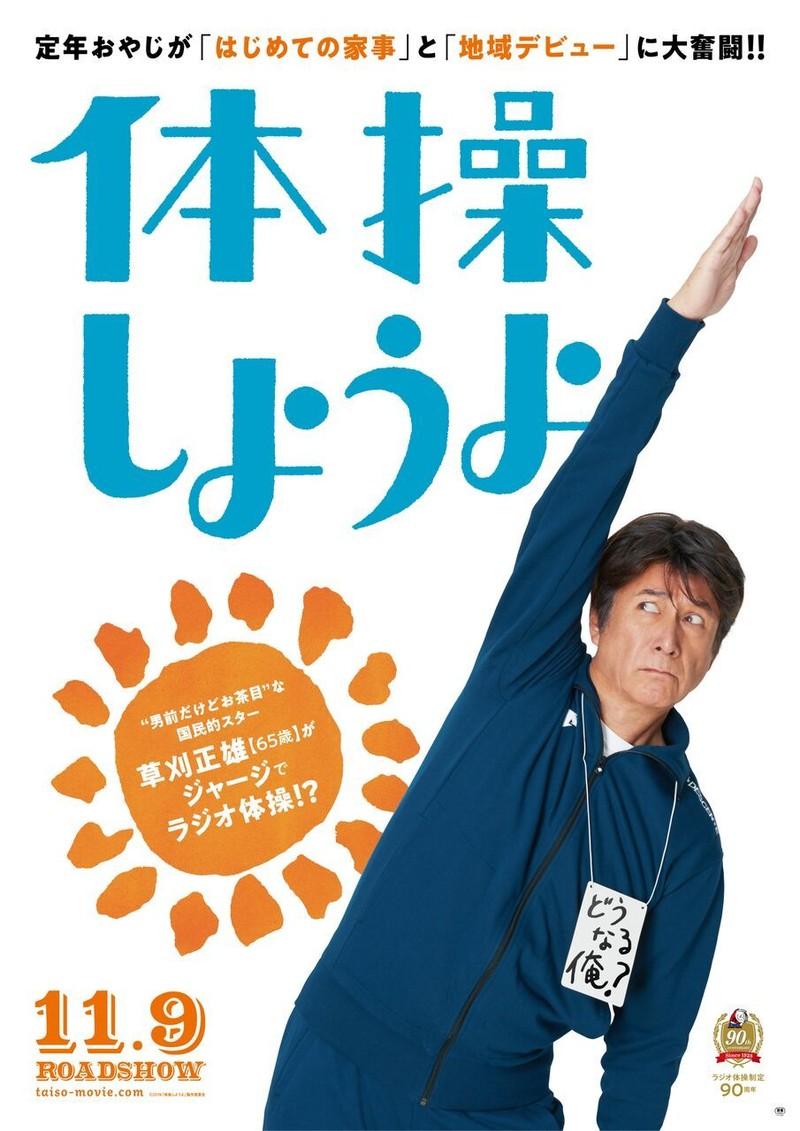 草刈正雄、初めての家事と地域デビューに戸惑うシングル父に「体操しようよ」ビジュアル