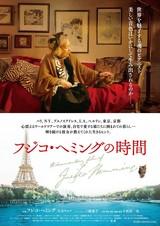 魂のピアニストの心震えるドキュメンタリー「フジコ・ヘミングの時間」予告編