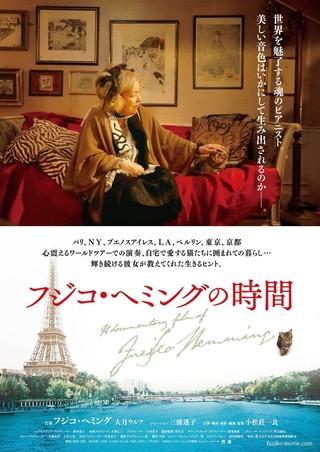 「フジコ・ヘミングの時間」ポスター「フジコ・ヘミングの時間」