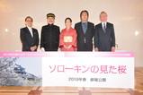 阿部純子「ソローキンの見た桜」に主演! 2役挑戦に「責任重大です」