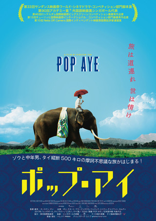 中年男性と象がタイを巡る「ポップ・アイ」