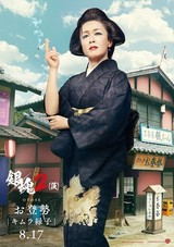 「銀魂2」お登勢役はキムラ緑子! 福田雄一監督「最高の登場シーンでした」