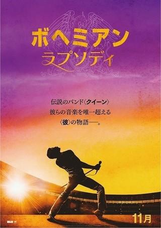 伝説のバンド「クイーン」描いた伝記映画「ボヘミアン・ラプソディ」11月公開決定!