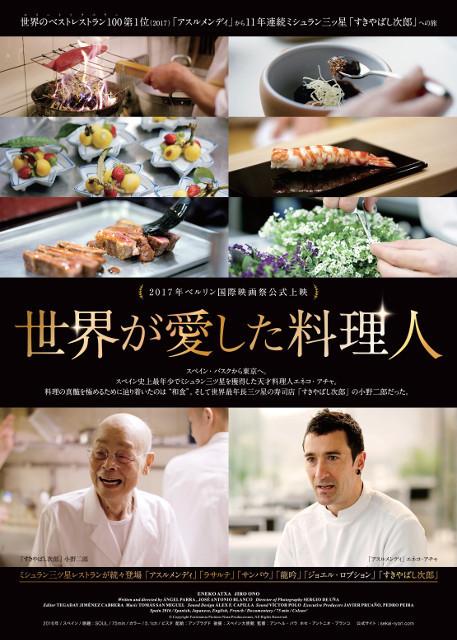 """ミシュラン三ツ星シェフを魅了した""""和食の世界""""に迫るドキュメンタリー、9月公開"""