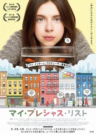 """IQ185の""""コミュ症""""女子が6つの課題で自分探し!「マイ・インターン」製作者の新作が日本公開決定"""