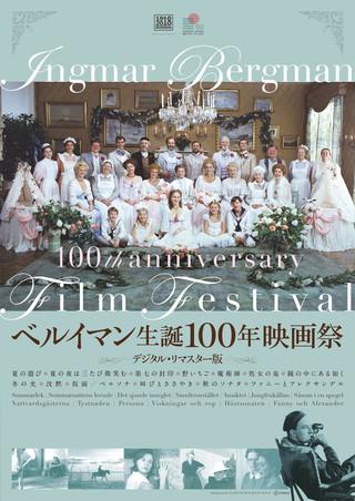 「ベルイマン生誕100年映画祭」ポスター「ファニーとアレクサンデル」