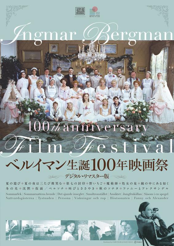 「ベルイマン生誕100年映画祭」ポスター