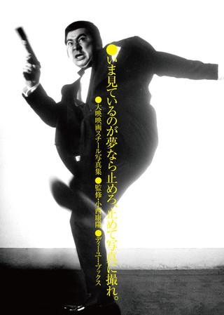 小西康陽責任編集の大映映画スチル写真集が発売