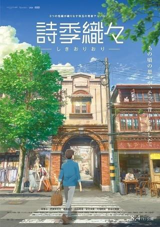 オムニバスアニメ「詩季織々」8月4日公開 本ポスター&予告編も完成