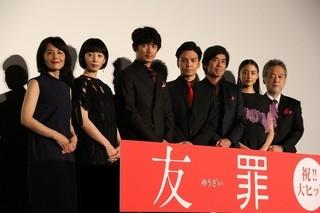 舞台挨拶を行った「友罪」キャスト陣と 瀬々敬久監督