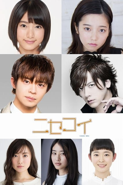 実写「ニセコイ」にDAIGO&島崎遥香&キンプリ岸優太が参戦!キャスト6人一挙発表