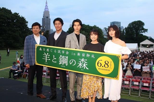 「羊と鋼の森」新宿御苑史上初の野外試写会を開催! 山崎賢人「皆さんが羨ましい」
