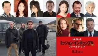 トム声優・森川智之ほか「ミッション:インポッシブル」最新作で続投!