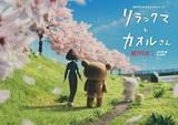 「リラックマ」コマ撮りアニメ、ティザービジュアルでOL・カオルさんの姿が初めて明らかに