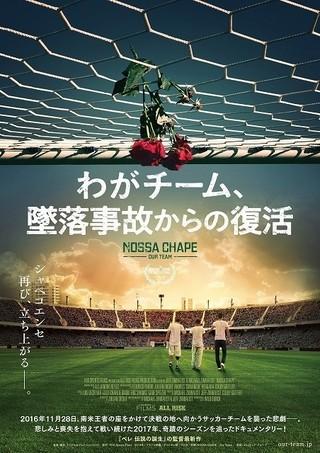 サッカークラブ「シャペコエンセ」の復活とらえたドキュメンタリー、7月6日公開決定