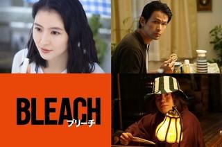真野恵里菜が織姫、小柳友がチャドを演じる「BLEACH」