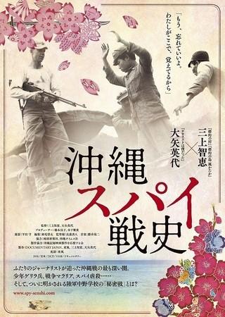 24万人余りが死亡した沖縄戦の真実に迫る「沖縄スパイ戦史」