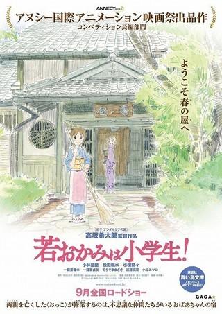 累計発行部数300万部の 児童文学シリーズが原作「若おかみは小学生!」