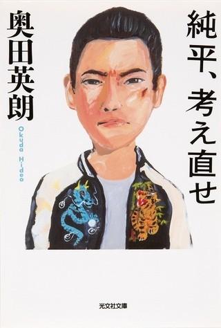 奥田英朗氏の原作小説「純平、考え直せ」「純平、考え直せ」