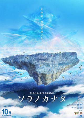 人気ゲーム「モンスト」が3DCGアニメ映画化!「ソラノカナタ」10月公開決定&ビジュアル披露