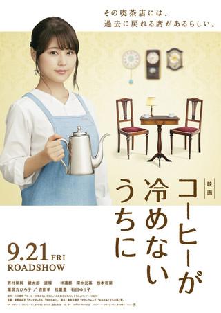 「4回泣ける」と評判の ベストセラー小説の映画化「コーヒーが冷めないうちに」