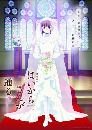 ドラマチックなキービジュアルが完成「劇場版 はいからさんが通る 後編 花の東京大ロマン」