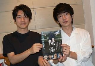 松本千晶監督と木口健太「傀儡」