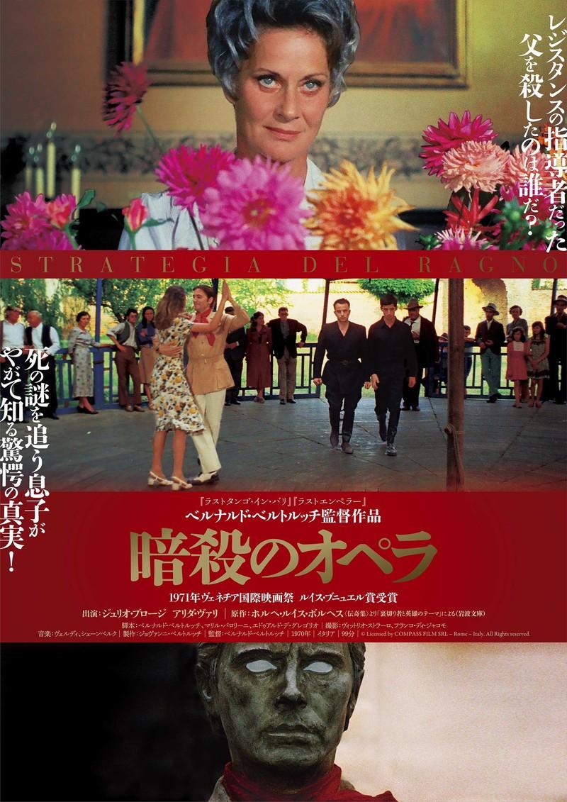 ベルトルッチ奇跡の傑作「暗殺のオペラ」デジタルリマスター版が7月21日公開