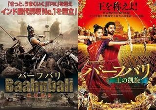 どこまで続くんだ「バーフバリ」旋風!マサラ上映やカラオケなど日本での展開をチェック