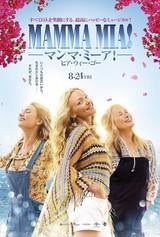 M・ストリープ&L・ジェームズが2人1役 「マンマ・ミーア!」続編予告&ポスター公開