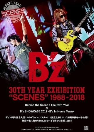 """劇場版「B'z 30th Year Exhibition """"SCENES"""" 1988-2018」躍動感あふれるポスター完成!"""