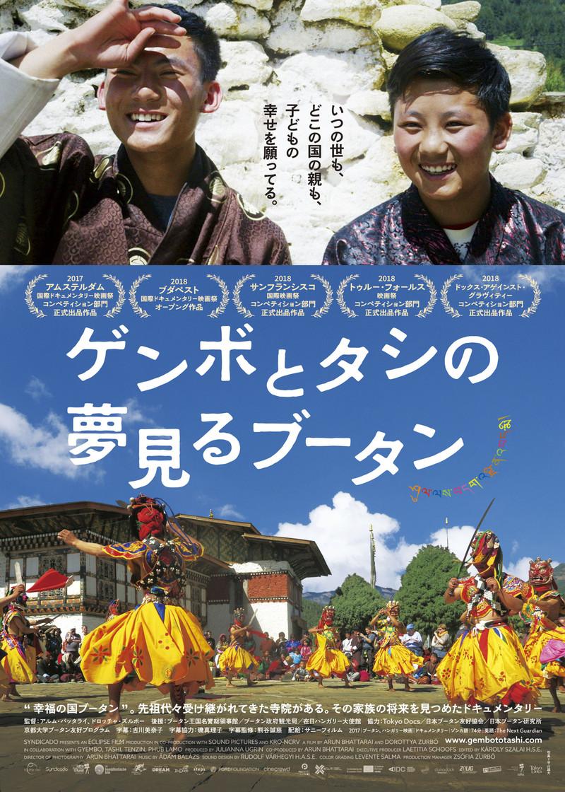 ブータン人監督のドキュメンタリーが8月世界初劇場公開 「ゲンボとタシの夢見るブータン」
