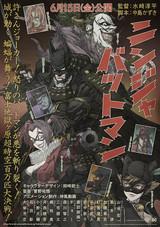 「ニンジャバットマン」レトロなデザインの新ポスタービジュアル公開!