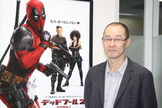 映像翻訳家の松崎広幸氏「デッドプール2」