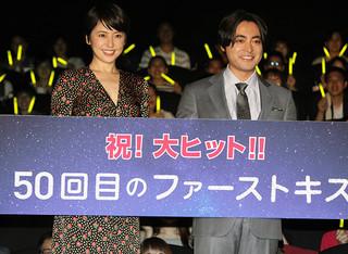 山田孝之と長澤まさみ「50回目のファーストキス」